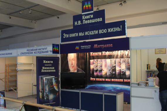 Бойник (воин) за Ра (Свет) - книжный салон в Манеже 2013