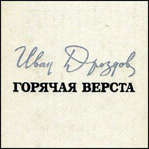 Книги И.В. Дроздова
